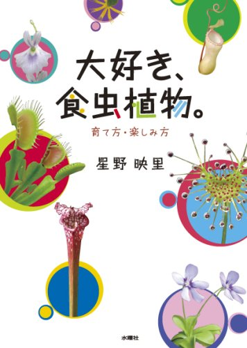 Love, carnivorous plant. - How to enjoy, how to grow (2008) ISBN: 4880652075 [Japanese Import] Love