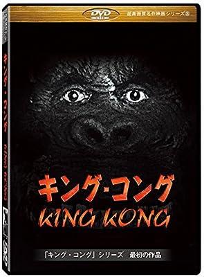 Amazon Co Jp キング コング King Kong Dvd 劇場版 4 3 超