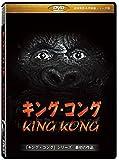 キング・コング(King Kong) [DVD]劇場版(4:3)【超高画質名作映画シリーズ26】 デジタルリマスター版