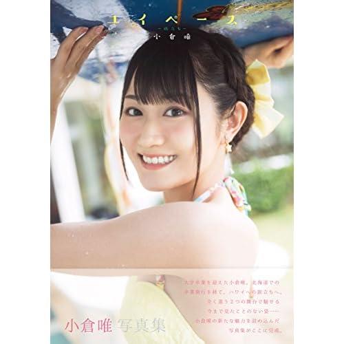 小倉唯 ユイペース 表紙画像