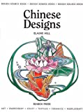 Chinese Designs, Polly Pinder and Elaine Hill, 1903975638