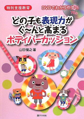 Read Online Dono ko mo hyōgenryoku ga gūnto takamaru bodi pākasshon : tokubetsu shien kyōiku dībuidī de wakariyasui PDF