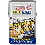リンレイ コンパウンドWAX液体・ホワイト&シルバーメタリック[HTRC 3]