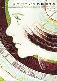 ミツバチのキス 2 (アクションコミックス)