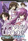 DS電撃文庫 イリヤの空、UFOの夏(初回限定版)