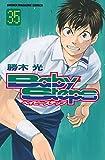 ベイビーステップ(35) (講談社コミックス)