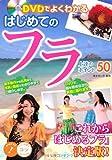 DVDでよくわかるはじめてのフラ上達のポイント50 (コツがわかる本!)