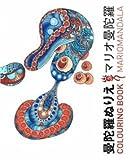Mariomandala Colouring Book, Mario Tauchi, 1904563562