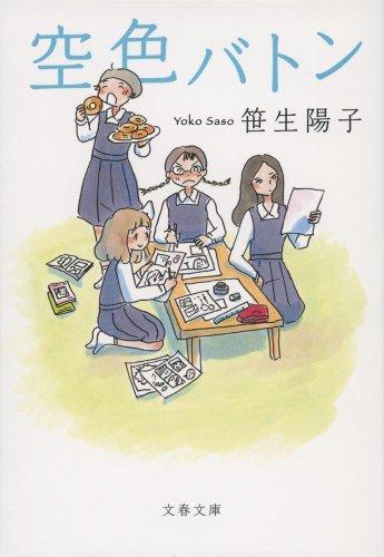 空色バトン (文春文庫)