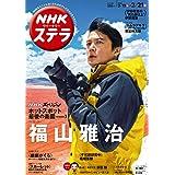 NHK ステラ 2020年 2/21号
