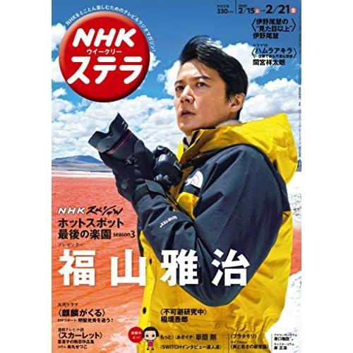 NHK ステラ 2020年 2/21号 表紙画像