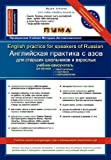 English Practice for Speakers of Russian, Vadim Zubakhin, 9661529000