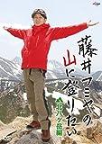 藤井フミヤの山に登りたい 北八ヶ岳編 DVD