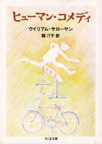 ヒューマン・コメディ (ちくま文庫)