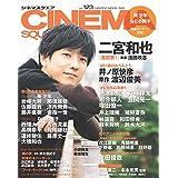 CINEMA SQUARE Vol.123