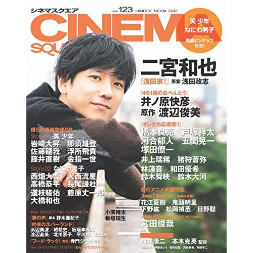 CINEMA SQUARE Vol.123 表紙画像