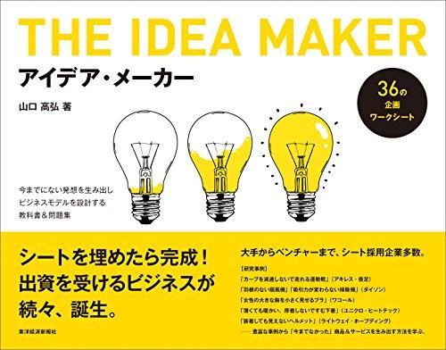 アイデア・メーカー: 今までにない発想を生み出しビジネスモデルを設計する教科書&問題集