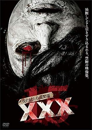 Amazon | 呪われた心霊動画 XXX ...