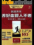 智慧养生:养好血管人不老 (心血管病顶级专家胡大一推荐!)
