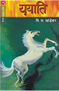 Yugandhar Marathi Novel Pdf