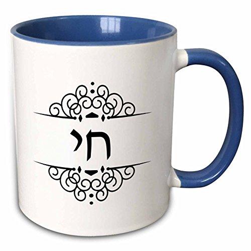 3dRose InspirationzStore Judaica - Chai - Hebrew word for Life - Hai Jewish Symbol - black and white - 15oz Two-Tone Blue Mug (mug_165035_11)