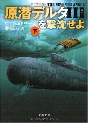 原潜デルタ3を撃沈せよ〈下〉 (文春文庫)