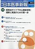 日本医事新報 2018年 8/25 号 [雑誌]