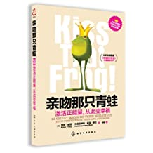 Kiss the frog: activate the positive energy from the change happiness(Chinese Edition)