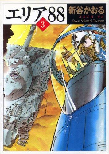 エリア88 3<エリア88> (コミックフラッパー)