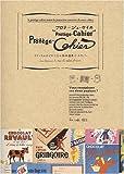 プロテージュ・カイエ―フランスの子どもたちの勉強道具・ノートカバー