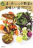 日本縦断!オーガニック野菜の美味しい店 ―無農薬野菜を食べられるレストラン&カフェ44軒