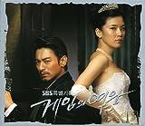 [CD]「ゲームの女王」オリジナルサウンドトラック(2007年限定再版)(韓国盤) [Soundtrack]