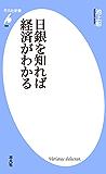 日銀を知れば経済がわかる (平凡社新書 464)