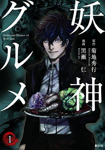 妖神グルメ (クトゥルー・ミュトス・コミック)