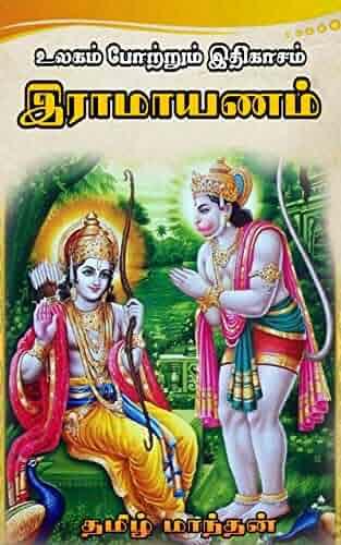 Tamil Novel Book