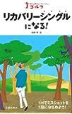 ゴルフ リカバリーシングルになる! (池田書店のゴルフシリーズ)
