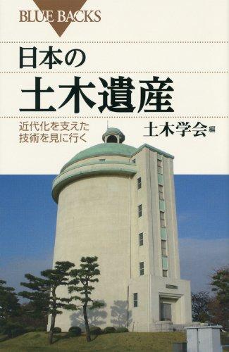 日本の土木遺産―近代化を支えた技術を見に行く (ブルーバックス)