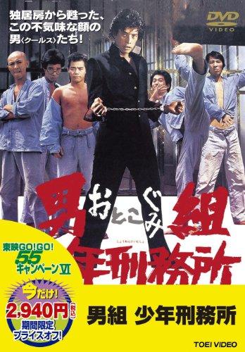 Japanese Movie - Otokogumi Shonen Keimusho [Japan LTD DVD] DUTD-3172