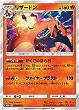 ポケモンカードゲーム/PK-SM6A-003 リザードン R