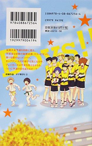 Cheer boys! 3 (Ribbon Mascot Comics cookies) (2013) ISBN: 4088672569 [Japanese Import]