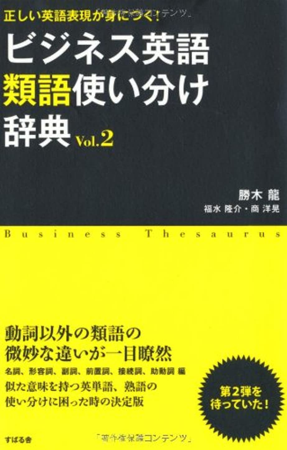 めんどり家具蒸留契約?法律用語英和辞典コンパクト版 English-Jpanese Dictionary of Contractual and Legal Terms: New Compact Edition
