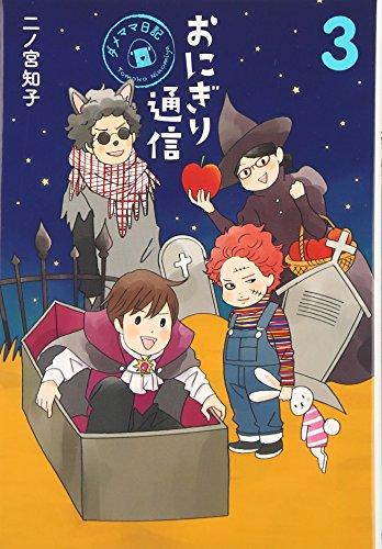 おにぎり通信 3 ~ダメママ日記~ (愛蔵版コミックス)