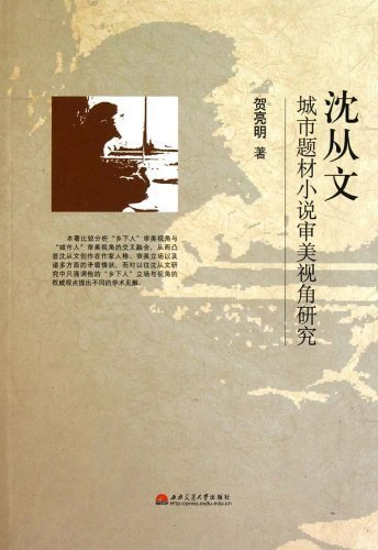 Study of Aesthetic viewing of Shen Congwens City Theme Novels (Chinese Edition)