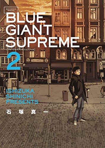 BLUE GIANT SUPREME 2 (ビッグ コミックス〔スペシャル〕)