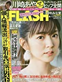 FLASH (フラッシュ) 2019年 12/31 号 [雑誌]