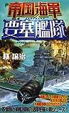 帝国海軍要塞艦隊 (ジョイ・ノベルス・シミュレーション)
