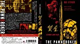 Pawn Shop [Blu-ray]