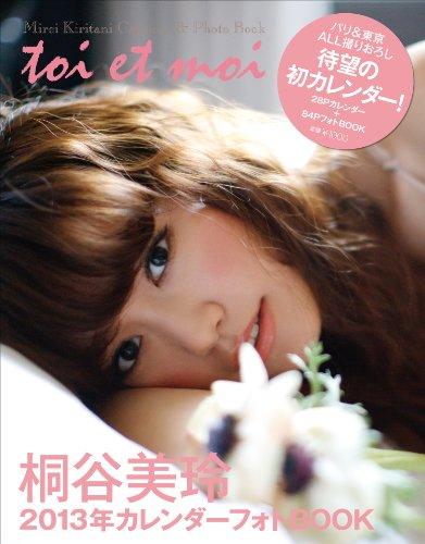 桐谷美玲2013カレンダーフォトBOOK (集英社ムック)