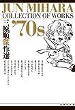 三原順傑作選 ('70s) (白泉社文庫)