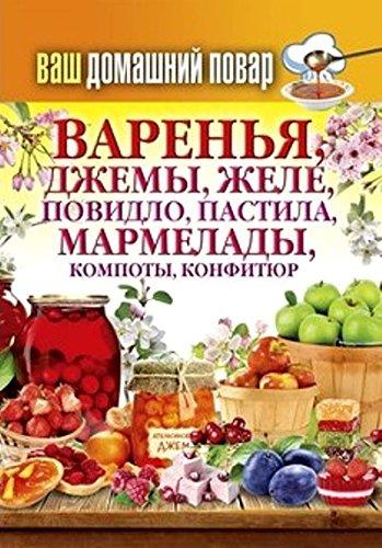 Price comparison product image Vash domashnii povar. Varen'ia,  dzhemy,  zhele,  povidlo,  pastila,  marmelady,  kompoty,  konfitiur